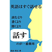 You Can Speak English Easily (Japanese Edition)