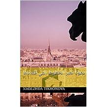 دعونا نعبر الخطوط التي فقدناها (Arabic Edition)