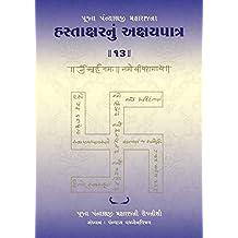 Hastakshar Nu Akshay Patra : 13: Pujya Panyashshri Bhadrankar Vijayji Maharaj's Diaries (Gujarati Edition)