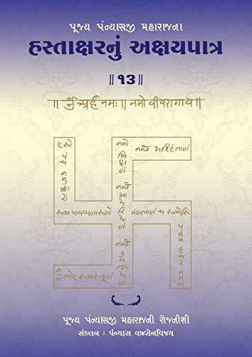 Hastakshar Nu Akshay Patra : 13: Pujya Panyashshri Bhadrankar Vijayji Maharaj's Diaries (Gujarati Edition) por Panyashshri Bhadrankar Vijayji Ganivarya Maharaj