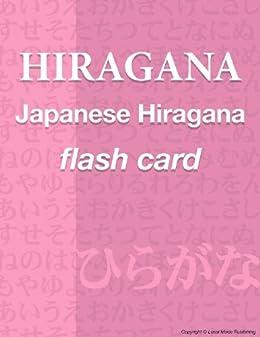 Japanese Hiragana flash card (English Edition) von [mode, Local]