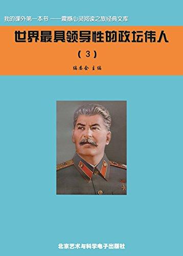 世界最具领导性的政坛伟人(三) (Chinese Edition) por 《阅读文库》编委会