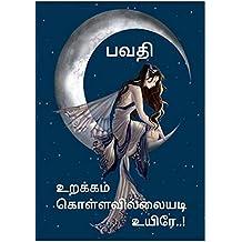 உறக்கம்கொள்ளவில்லையடி……. உயிரே (Tamil Edition)