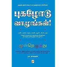 Pugazhodu Vaazhungal: Moondrezhuthu  (Tamil)