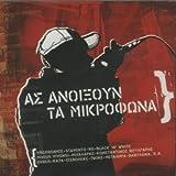 as anoixoun ta mikrofona / ας ανοιξο&...