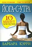 10 minutes in the morning (the 28-day Yoga and diet plan) / Yoga-s-utra: 10 minut udovolstviya (In Russian)