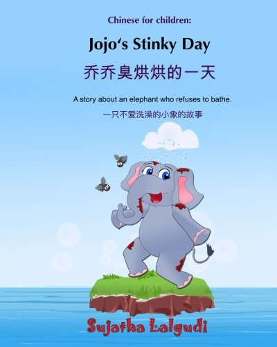Chinese for children: Jojo's stinky day: Bath book, Chinese bilingual children's books (Chinese Edition), Elephant book for kids, English-Chinese (Bilingual Chinese English Children's Books)