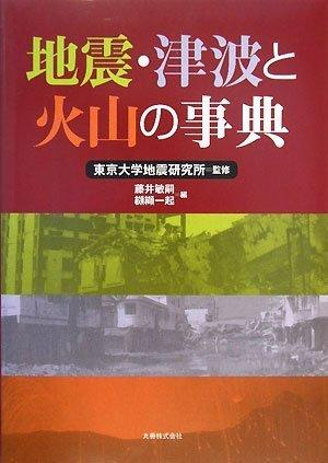 Jishin, tsunami to kazan no jiten par Toshitsugu Fujii