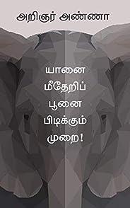 யானை மீதேறிப் பூனைபிடிக்கும் முறை!: பேரறிஞர் அண்ணாவின் கட்டுரைகள் - தொகுதி ஆறு (Tamil Edition)