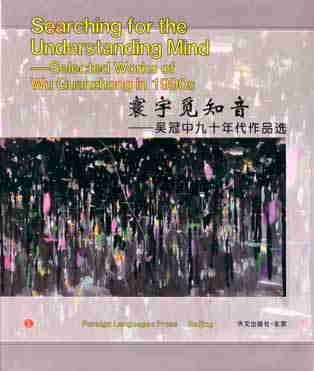 Searching for the Understanding Mind: Selected Works of Wu Guanzhong in 1990s