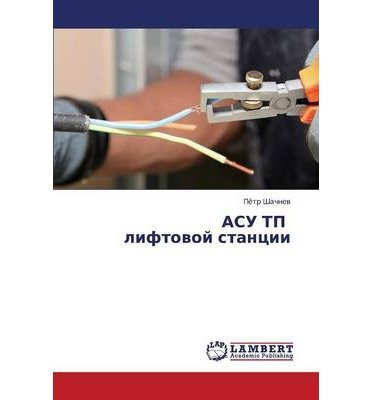 asu-tp-liftovoy-stantsii-paperbackrussian-common