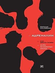 Адреналин: Как убить скуку. Пособие для начинающих маньяков. (Самое время!) (Russian Edition)
