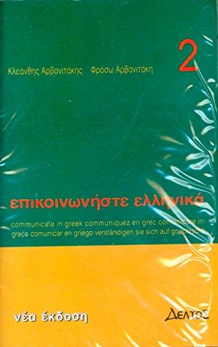 Epikoinoniste Ellinika 1 Pdf