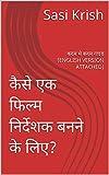 #7: कैसे एक फिल्म निर्देशक बनने के लिए?: कदम से कदम गाइड (ENGLISH VERSION ATTACHED) (Hindi Edition)