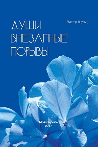 Dushi Vnezapnye Poryvy por Viktor Shultc