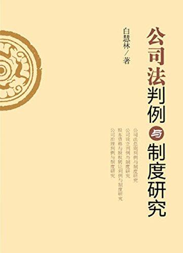 公司法判例与制度研究 (English Edition)