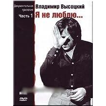 Vladimir Vysotsky - Documentary Trilogy: Part 1 I Don't Love... (DVD NTSC) by Vladimir Vysotskij