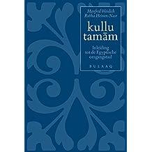kullu tamam druk met audio: inleiding tot de Egyptische omgangstaal