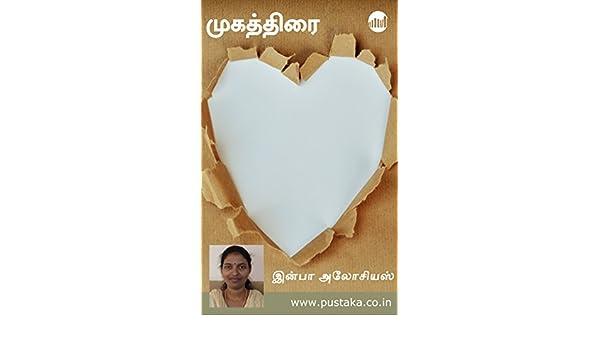 Mugathirai… (Tamil Edition) eBook: Infaa Alocious: Amazon in