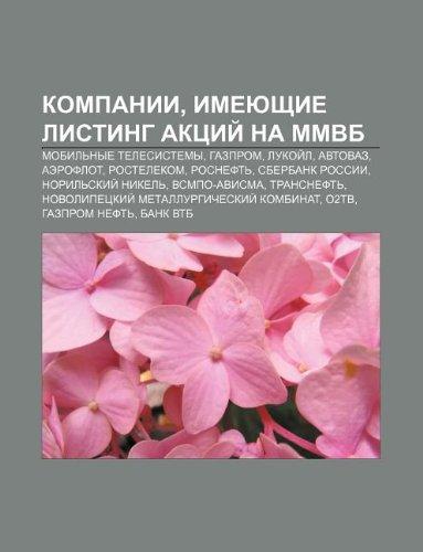 kompanii-imyeyushchie-listing-aktsii-na-mmvb-mobil-nye-telesistemy-gazprom-lukoi-l-avtovaz-aeroflot-