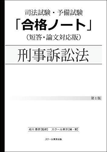 shihoshiken yobishiken gokakunoto keijisoshoho (Japanese Edition)