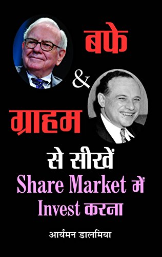 Buffett & Graham Se Seekhen Share Market Mein