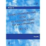 Uchebno-trenirovochnye testy po russkomu jazyku kak inostrannomu. B2-C1. Vypusk 3. Pis'mo : uchebnoe posobie + DVD