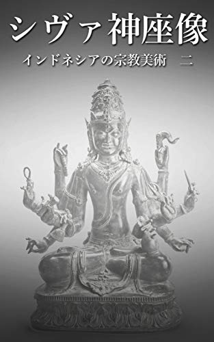 Sitting statue of Shiva Religious art in  Indonesia (Mirei Books) (Japanese Edition)