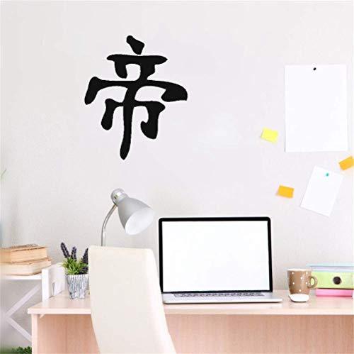 wandaufkleber graffiti Funny Emperor Chinese Characters Sticker Schwarz Silber Arbeitszimmer Romo spielen Spielzimmer