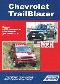 chevrolet-trailblazer-modeli-s-2002-goda-vypuska-ustroystvo-tehnicheskoe-obsluzhivanie-i-remont