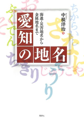 aichi-no-chimei-kaishin-saigai-chimei-kara-kinzoku-chimei-made