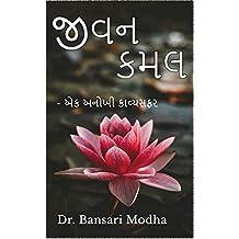 જીવન કમલ    Jivan Kamal: એક અનોખી કાવ્યસફર    Ek Anokhi Kavyasafar (Gujarati Edition)