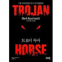Trojan Horse (2012) (Korea Edition)