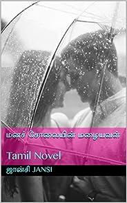 மனச் சோலையின் மழையவள்: Tamil Novel (Tamil Edition)