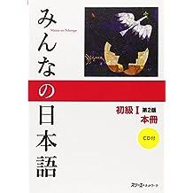 Minna no Nihongo: Syokyu 1 Second Edition Main Textbook 1 Kanji-Kana version: Hauptlehrbuch Kanji-kana Version. Anfänger 1