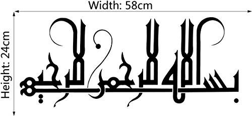 DIY Abnehmbare Islamischen Muslim Kultur Suren Arabisch – Bismilliah Allah Vinyl Wand Sticker Wandtattoo Kalligraphie als Muslimischen Home Wandbild Decorator IslamTürkiye Istanbul 172(42x58cm)