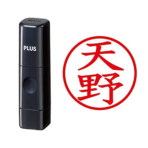 Plus seal name Cube Black Amano block letters body 58-300 IS-009NQ