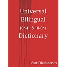 Universal Bilingual (En-Hi & Hi-En) Dictionary (English-Hindi Dictionaries Book 3) (English Edition)