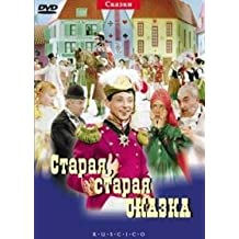 An Old, Old Tale (DVD NTSC) by Georgij Vitsin
