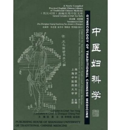 Art Book Gynecology Of Traditional Chinese Medicine By