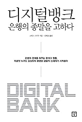 Digital Bank: Strategies to Launch or Become a Digital Bank (2014) (Korea Edition)
