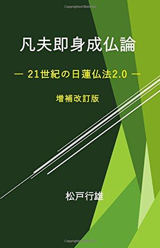 BonpuSokushinJobutsuRon: Nichiren Buppo 2.0