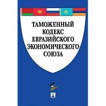 Таможенный кодекс Евразийского экономического союза по состоянию на 01.11.2018 (Russian Edition)