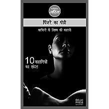 Pinjre Ka Panchi- Kamini ke Jism Ki Kahani (Hindi Edition)