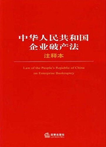 中华人民共和国企业破产法注释本 (English Edition)