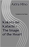 Kokoro no Katachi --- The Image of the Heart (English Edition)
