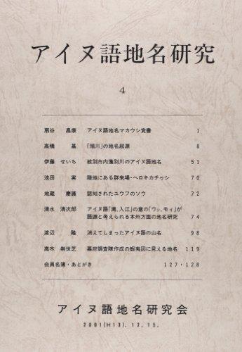 ainugo-chimei-kenkyu-004