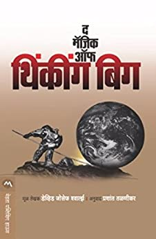 The Magic of Thinking Big  (Marathi) by [SCHWARTZ, DAVID J.]