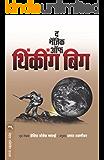 The Magic of Thinking Big  (Marathi)