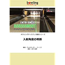 Entry Angle Assessment: Low-tech and high-tech solutions Bowling This Month (Japanese Edition)